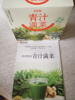 えがおの青汁 (1).jpg
