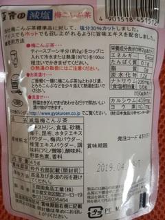 玉露園『減塩梅こんぶ茶』 (4).jpg