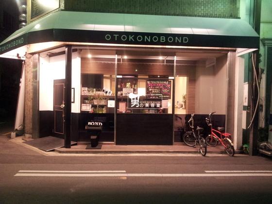 高松市 美容室 男のBOND 藤塚店.jpg