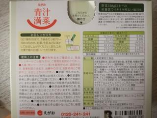 えがおの青汁 (3).jpg
